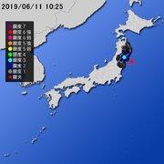 【地震情報(震源・震度に関する情報)】令和元年6月11日10時25分 気象庁発表