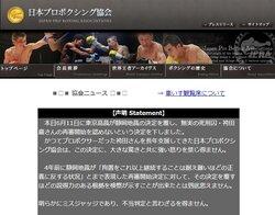 画像:「命あるうちに袴田さんの腰に『無罪』というベルトを」 日本プロボクシング協会、袴田事件の再審棄却に怒りの声明