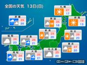 明日13日(日)の天気 梅雨空拡大 西日本から東北で曇りや雨