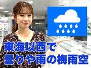 6月12日(土) 朝のウェザーニュース・お天気キャスター解説