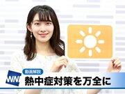 あす6月15日(月)のウェザーニュース・お天気キャスター解説