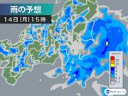 関東は急な激しい雨に注意 落雷や突風、ひょうを伴うおそれ