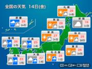 今日14日(金)の天気 西から天気下り坂 夜は風雨強まり始める