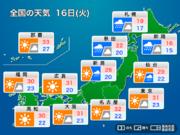 明日16日(火)の天気 関東など東日本や北日本は局地的な雷雨に注意
