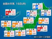 今日15日(月)の天気 東京は猛暑 熱中症注意 九州南部は強雨続く