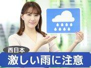 あす6月16日(水)のウェザーニュース お天気キャスター解説