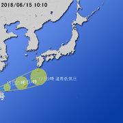 【台風第6号に関する情報】平成30年6月15日10時50分 気象庁予報部発表