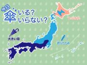 ひと目でわかる傘マップ 6月16日(水)