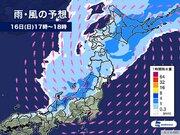 北日本や北陸で大荒れの天気 午後も暴風や強雨に十分注意