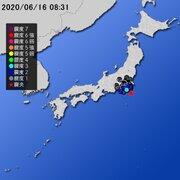 【地震情報(震源・震度に関する情報)】令和2年6月16日08時31分 気象庁発表