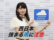 あす6月18日(木)のウェザーニュース・お天気キャスター解説