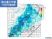 北陸 19日(土)は広く雨 来週は雲が広がりやすい そろそろ梅雨入り?