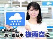 6月18日(木)朝のウェザーニュース・お天気キャスター解説