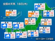 今日18日(木)の天気 関東以西は梅雨空へ 西日本は強雨や大雨に警戒