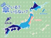 ひと目でわかる傘マップ 6月18日(木)