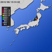 【地震情報(震源・震度に関する情報)】令和元年6月19日01時02分 気象庁発表