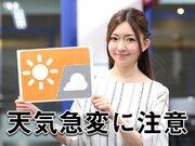 6月19日(水)朝のウェザーニュース・お天気キャスター解説