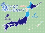 ひと目でわかる傘マップ 6月19日(金)