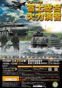 戦車やヘリの実弾射撃を間近で 陸上自衛隊が富士総合火力演習の見学受付を開始