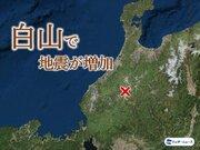 石川・岐阜県境の白山で地震が増加