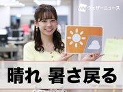 6月20日(土)朝のウェザーニュース・お天気キャスター解説
