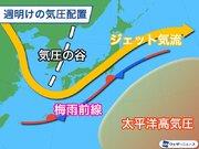 週明け以降は梅雨前線が北上 次の梅雨空は大雨につながる可能性も