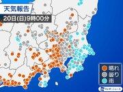 関東の天気は西から回復傾向 東京は昨日より5以上高く蒸し暑い