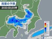 東京は夜に雨の可能性 天気の急変に要注意