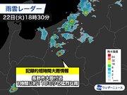 長野県で1時間に約110mmの猛烈な雨 記録的短時間大雨情報