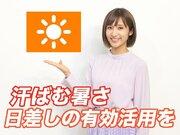 あす6月25日(火)のウェザーニュース・お天気キャスター解説