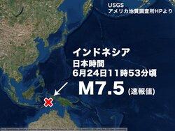 画像:インドネシアでM7.5の地震 津波の心配なし