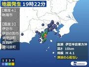 静岡県で震度4の地震発生 津波の心配はなし