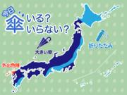 ひと目でわかる傘マップ 6月25日(木)