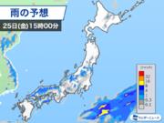 今日25日(金)も天気急変に注意 東京など関東でも強雨、落雷、ひょうの可能性