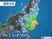関東で早朝に震度5弱の地震 緊急地震速報も発表