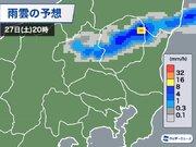 北関東山沿いを中心にニワカ雨や雷雨に注意 東京は可能性低く