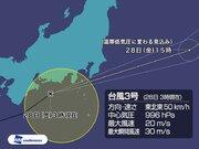 台風3号 関東は雨のピーク 台風から離れた北陸でも激しい雨に