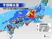 週末は広い範囲で大雨に警戒 多い所で200mmに達するおそれも