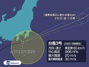 台風3号 既に雨風ピーク越え 前線や湿った空気による大雨には要警戒