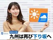 あす6月29日(月)のウェザーニュース・お天気キャスター解説
