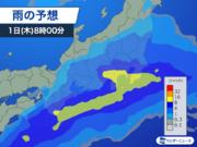 明日は関東や東海で本降りの雨 沿岸は強雨、大雨リスクも