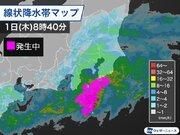 東京・伊豆諸島で線状降水帯による大雨 災害発生に厳重警戒