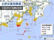 伊豆諸島で再び雨が強まる 土砂災害の危険度高く警戒必要