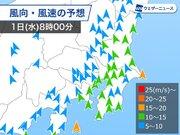 東京都心など関東では通勤・通学時間帯は強風で横殴りの雨も