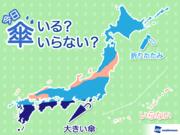 ひと目でわかる傘マップ  7月2日(火)