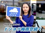 7月2日(火)朝のウェザーニュース・お天気キャスター解説