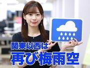7月3日(金)朝のウェザーニュース・お天気キャスター解説