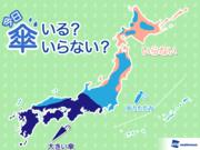 ひと目でわかる傘マップ  7月3日(水)