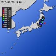 【地震情報(震源・震度に関する情報)】令和2年7月3日14時16分 気象庁発表