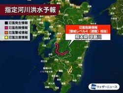 熊本 球磨川が氾濫のおそれ 警戒レベル4相当の氾濫危険情報発表